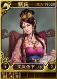 Zhenshi-online-rotk12