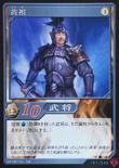 Huang Zu (DW5 TCG)