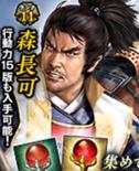Nagayoshi Mori 4 (1MNA)