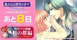 Tomomasa-countdown-haruka ultimate
