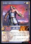 Jinhuan Sanjie (DW5 TCG)