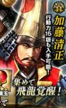 Kiyomasa Kato 11 (1MNA)