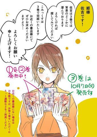 File:Sakichi-getenhanacomic-countdown.jpg