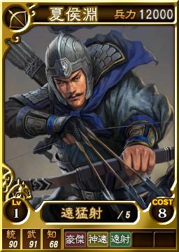 File:Xiahouyuan-online-rotk12.jpg
