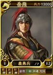 Yuefei-online-rotk12