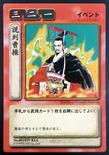 Cao Cao 6 (ROTK TCG)