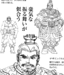 Xiahou Yuan Concept Art (DW3)