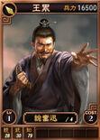 Wanglei-online-rotk12