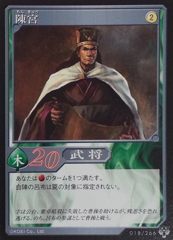 File:Chen Gong (DW5 TCG).png