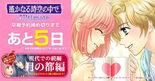 Shimon-countdown-haruka ultimate