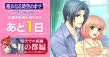 Yorihisa-countdown-haruka ultimate