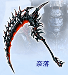 Bonus Weapon - Orochi (WO4)
