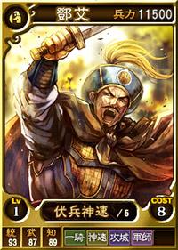 File:Deng Ai (ROTK12TB).jpg