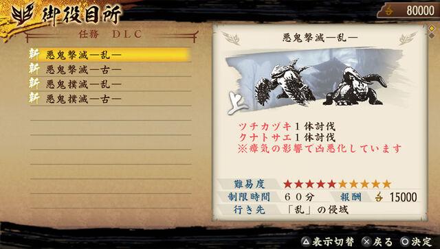 File:Mission 10 Set 1 (TKDK DLC).jpg