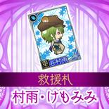 Murasame Satoya - Animal Ears Talisman (HTN6GR DLC)