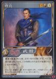Cao Zhen (DW5 TCG)