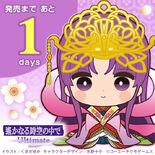Haruka-ultimate-countdown2-fujihime