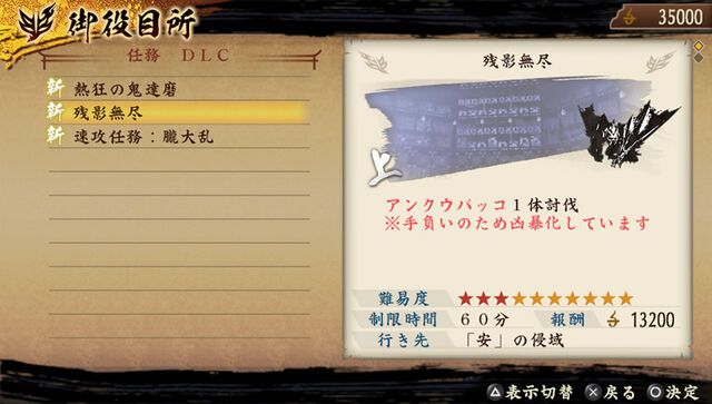 File:Mission 1 Set 2 (TKDK DLC).jpg
