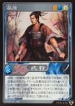 Sun Yi (DW5 TCG)