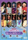 Haruka-maihitoyo-stagedvd
