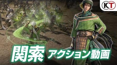 『真・三國無双8』関索アクション動画