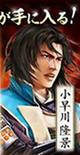Takakage Kobayakawa 7 (1MNA)