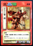 Cao Cao 5 (ROTK TCG)