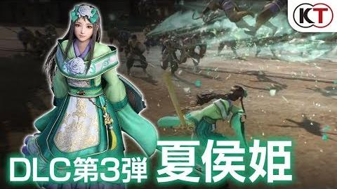 『真・三國無双8』DLC第3弾「夏侯姫」アクション動画