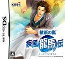 Ishinarashi-ryomaden-cover