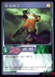 Dailai Dongzhu (DW5 TCG)