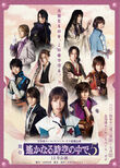 Haruka5-theatrical-decmainvisual