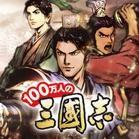 100manninsangokushi-main