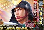 Nagamasa Azai 7 (1MNA)