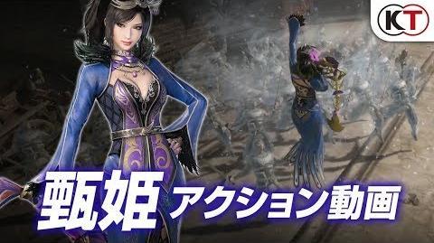 『真・三國無双8』甄姫アクション動画