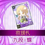 Kudan Hagio - Butterfly Talisman (HTN6GR DLC)