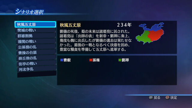 File:Scenario Set 1-1 (DW8E DLC).jpg