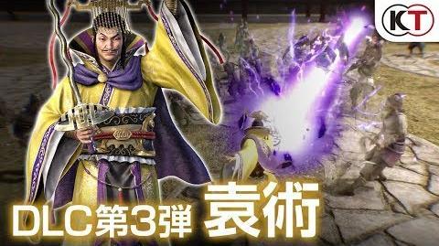 『真・三國無双8』DLC第3弾「袁術」アクション動画