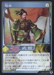Jian Yong (DW5 TCG)