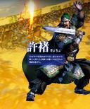 Xu Chu (PSROTK)