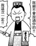 Cao Mao (SSP)