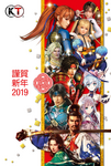Koei 2019 Message