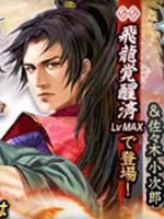 Kojiro Sasaki 3 (1MNA)