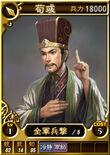 Xunyu-online-rotk12