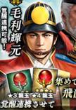 Terumoto Mori 5 (1MNA)