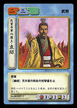 Yuan Shao (ROTK TCG)