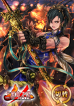 Lu Xun ST Collaboration (ROTK13PUK DLC)