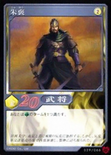 Zhu Bao (DW5 TCG)