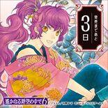 Kohaku-countdown-haruka6
