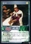 Liu Biao (DW5 TCG)