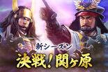 Sekigahara-100manninnobuambit